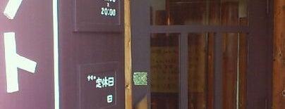 レコレクト is one of 地元観光案内.