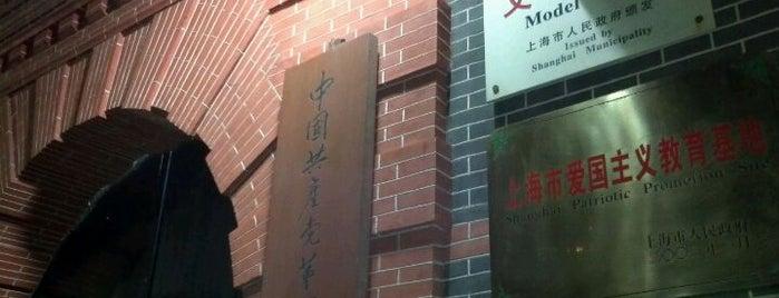 中国共产党第一次全国代表大会会址 Memorial Hall Of The Site Of First National Congress Of Communist Party Of China is one of Welcome to Shanghai!.