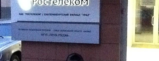 Ростелеком Урал is one of Где найти БЖ в Екатеринбурге.