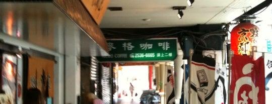 鰻料理京都屋 is one of Favorite Restaurants in Taiwan.