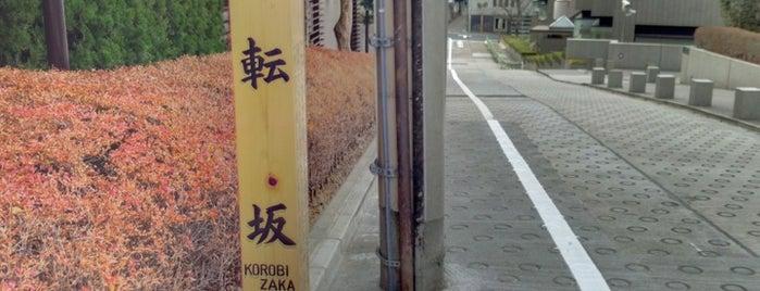 港区の坂道(赤坂周辺)