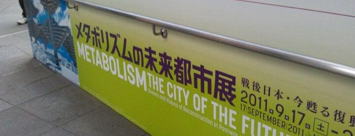 森美術館 (Mori Art Museum) is one of #AIAcraft Conference in Japan + Tokyo 2012.