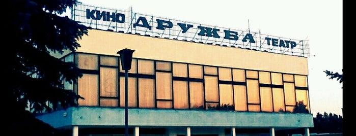 Кинотеатр «Дружба» is one of Minsk Cinemas.
