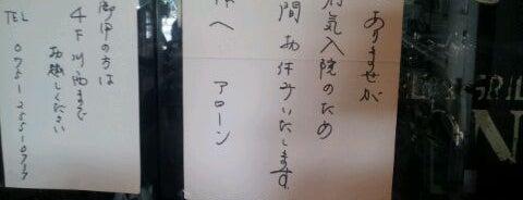 グリルアローン is one of テラめし倶楽部 その1.