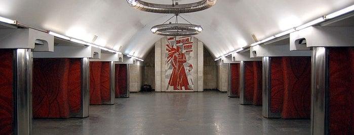 Станція «Палац Україна» / Palats Ukraina Station is one of Київський метрополітен.