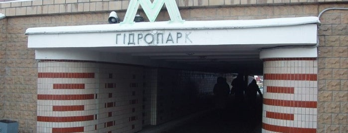 Станція «Гідропарк» / Hidropark Station is one of Київський метрополітен.