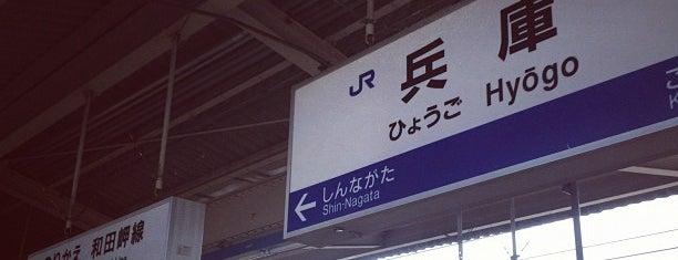 Hyōgo Station is one of JR線の駅.