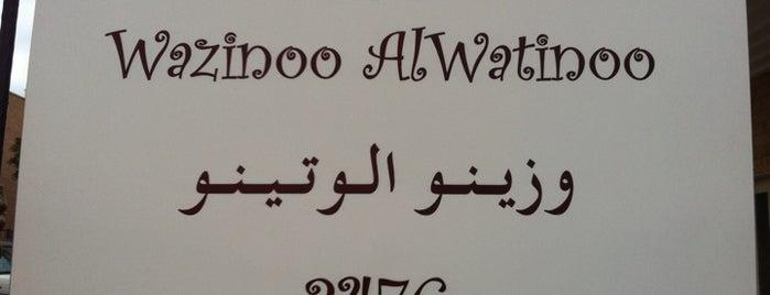Wazino Al-Watino Chalet is one of Best places in Kuwait.
