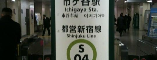 Shinjuku Line Ichigaya Station (S04) is one of Station.