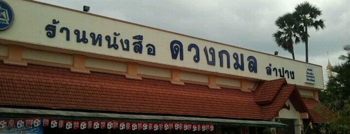 ดวงกมล is one of ?8.