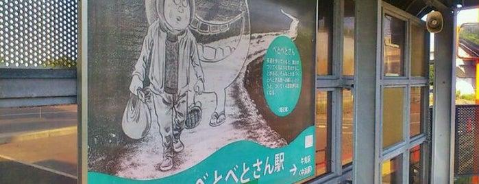 米子空港駅 (べとべとさん駅) is one of JR線の駅.