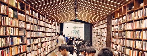 方所 Fangsuo Commune is one of Mon Carnet de bord.