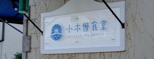 小木曽食堂 is one of 気になるカフェ・レストラン.