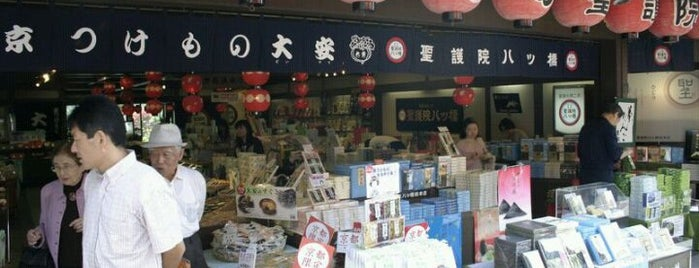 本家尾張屋 四条店 is one of 和菓子/京都 - Japanese-style confectionery shop in Kyo.