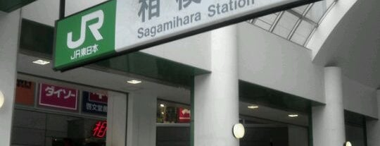 相模原駅 (Sagamihara Sta.) is one of 横浜線.