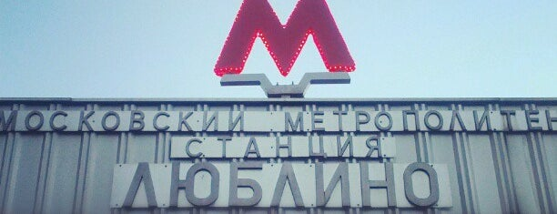 Метро Люблино (metro Lyublino) is one of Complete list of Moscow subway stations.