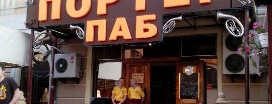 Porter Pub is one of EURO 2012 KIEV (PUBS & BARS).