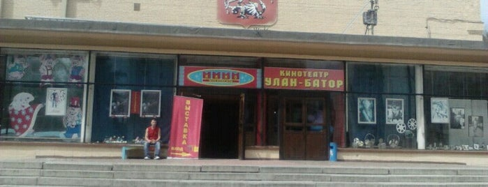 Улан-Батор is one of Московские кинотеатры | Moscow Cinema.