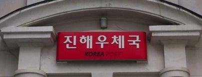 진해우체국 is one of Korean Early Modern Architectural Heritage.