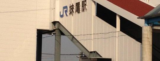Senoo Station is one of JR.