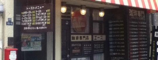 珈琲専門店エース is one of 行ってみたいカフェ.