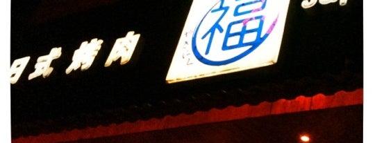 Marufuku 丸福 is one of TheNomNomPlacesThat!HeartInBeijing.
