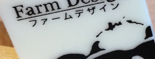 Farm Design (ฟาร์มดีไซน์) ファームデザイン is one of Coffeelover ♪(´ε` ).
