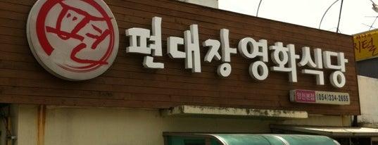 편대장 영화식당 is one of 한국인이 사랑하는 오래된 한식당 100선.