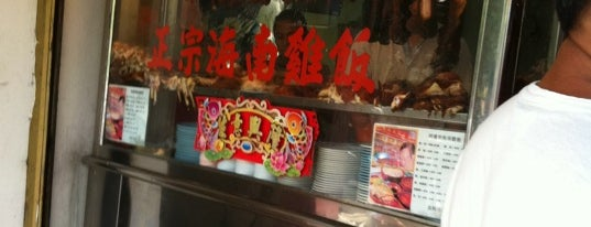 Peng Yang Chicken Rice (平阳鸡饭) is one of Hawkers @ Penang.