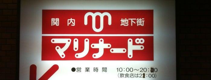 マリナード 地下街 is one of 横浜・川崎のモール、百貨店.