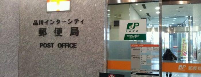品川インターシティ郵便局 is one of 品川インターシティショップリスト.