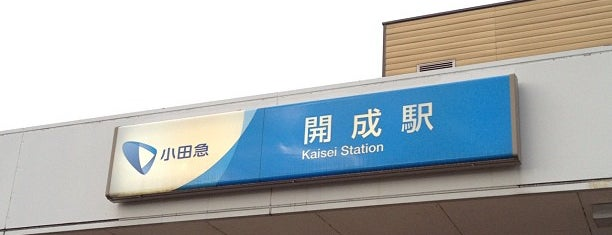 Kaisei Station (OH42) is one of Station - 神奈川県.