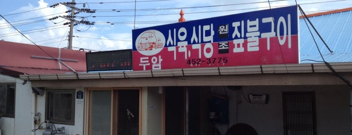 두암식당 is one of 한국인이 사랑하는 오래된 한식당 100선.
