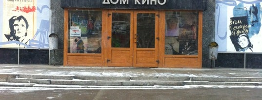 Дом кино is one of Московские кинотеатры | Moscow Cinema.