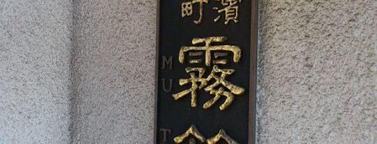 横濱元町 霧笛楼 is one of 気になる場所.