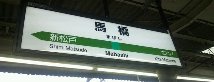 "馬橋駅 (Mabashi Sta.) is one of ""JR"" Stations Confusing."