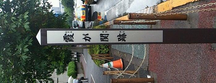 霞が関跡 is one of 歴史(明治~).
