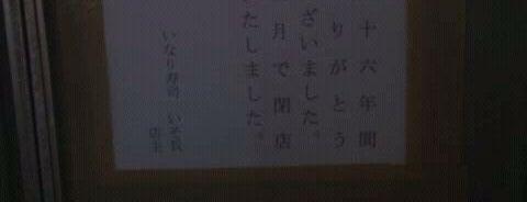 いそ貝 is one of 谷根千.