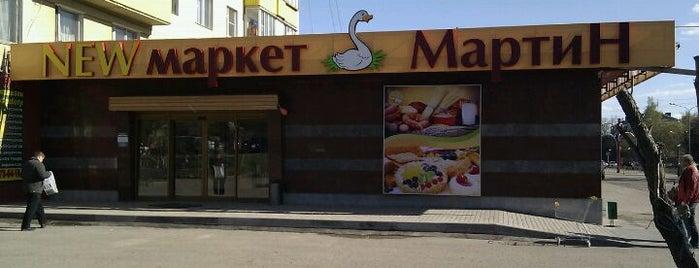 New Маркет Мартин is one of Лобня.