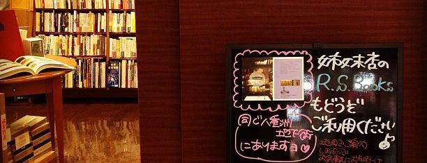 八重洲古書館 is one of 気になる場所.
