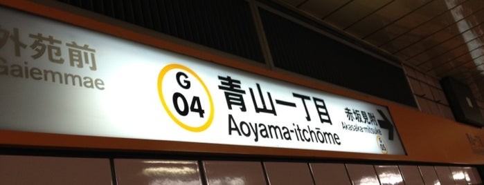 青山一丁目駅 (Aoyama-itchōme Sta.) is one of Station.