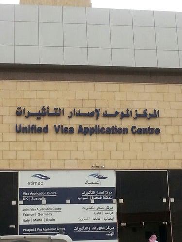 Unified Visa Application Center | المركز الموحد لإصدار التأشيرات