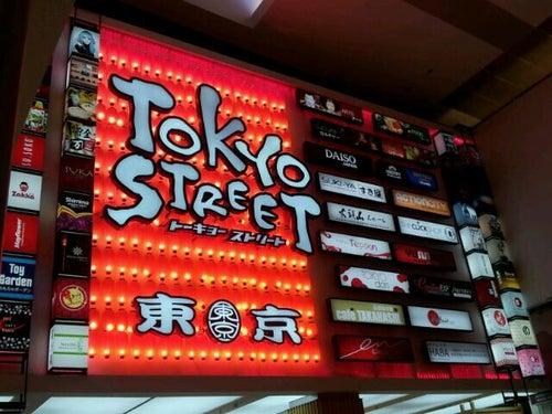 Tokyo Street (東京 / ト一キョ一  ストリ一ト)