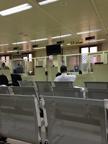 Ministry of Interior - Passports وزارة الداخلية - الجوازات