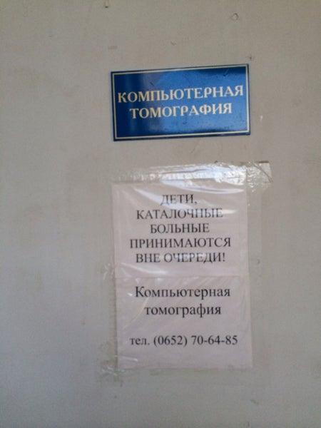 Номер регистратуры больницы 1 новотроицк
