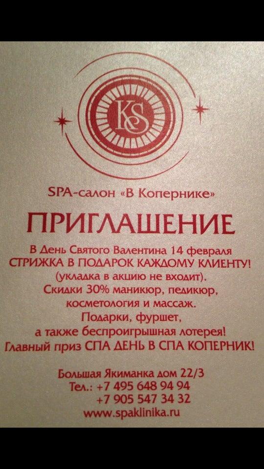 b75869aa9 Салон красоты Спа Салон Коперник, цены, отзывы, фото салона Москвы ...