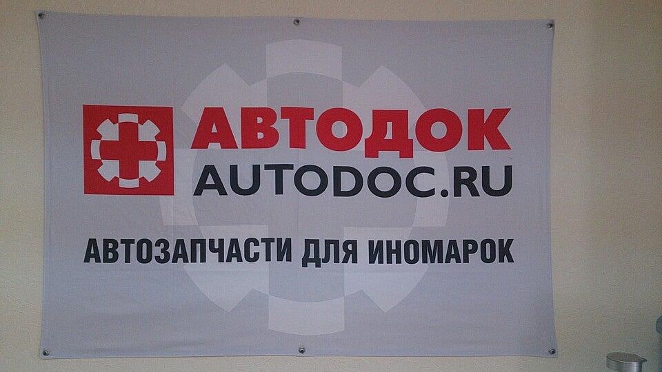 основные преимущества автодок саратов официальный сайт приспосабливаются покупают