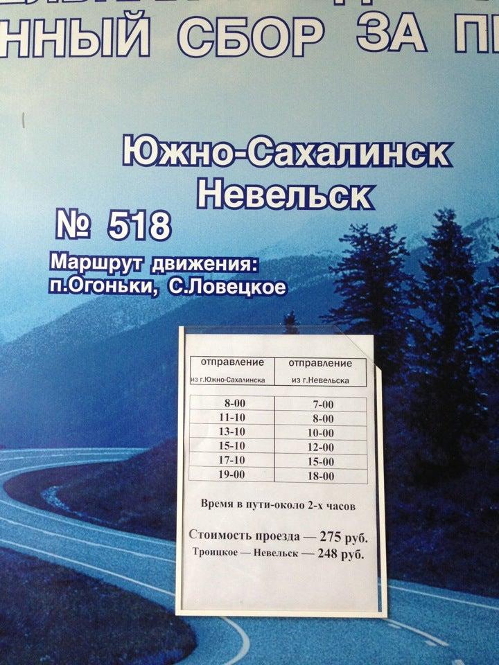 расписание маршрута 518 южно сахалинск невельск