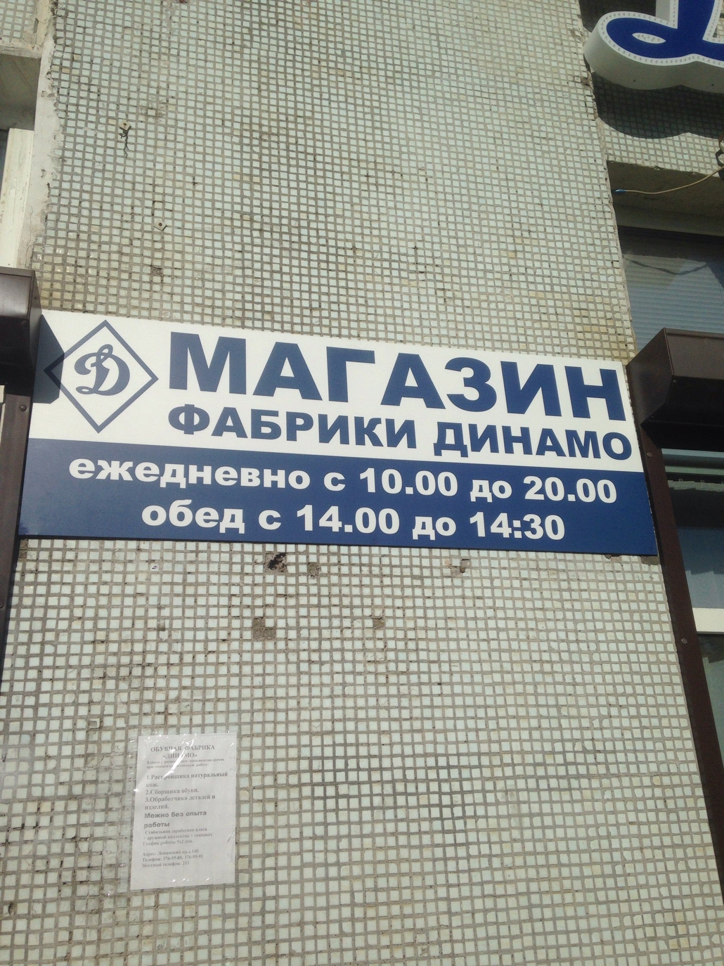4922f894f Динамо, ООО на Ленинском, отзывы о спортивных магазинах Санкт ...