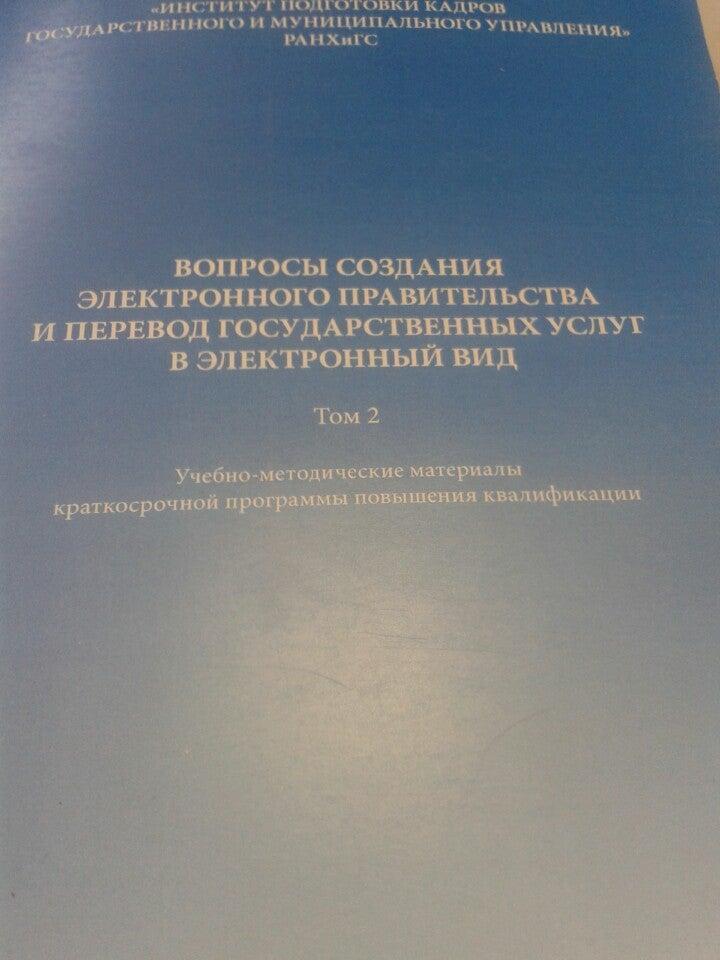Комитет информатизации и связи Республики Коми фото 2